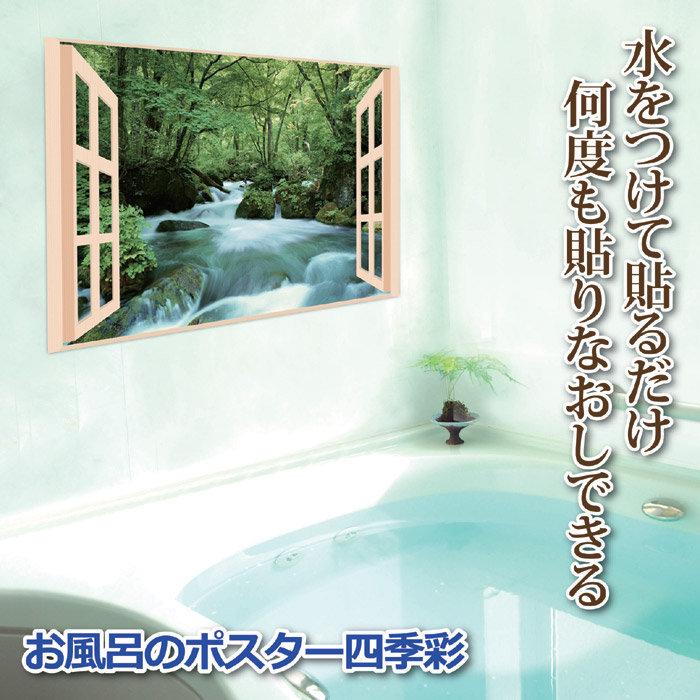 トイレの壁に窓景色が出来る貼れるポスター
