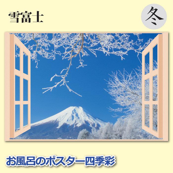 富士山の窓風景を演出できるポスター