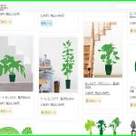 観葉植物の風水ウォールステッカーはインテリアステッカーとしてもおすすめです。