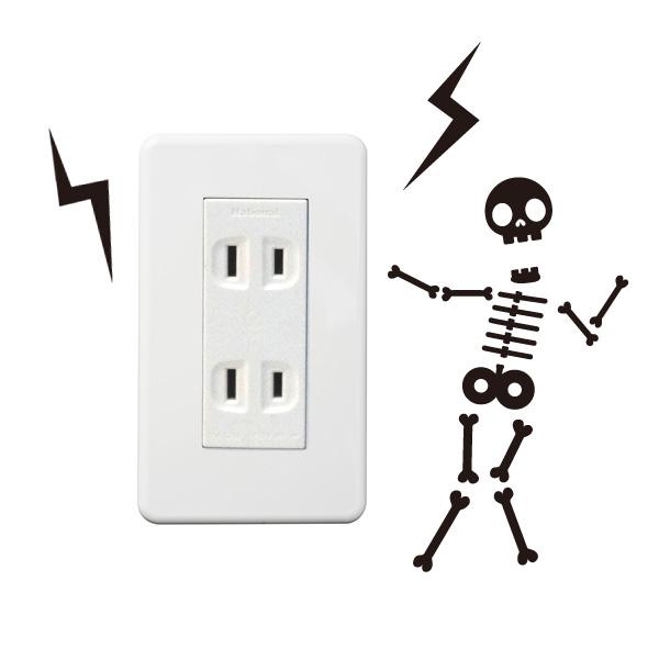 「感電注意」のウォールステッカー