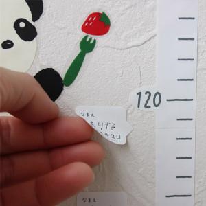 成長の記録をシールで目印